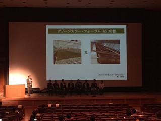 2月6日(土)次世代農業 グリーンカラー・フォーラム in 京都