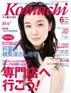 6月号Komachiに掲載されています♪