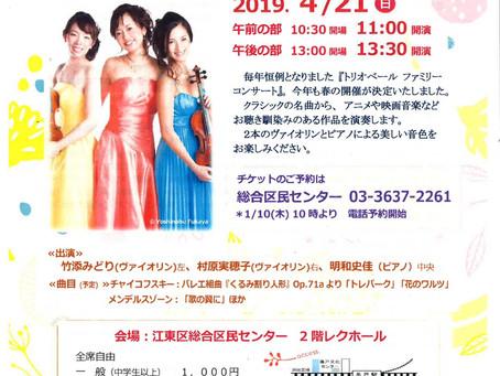 4月のコンサートのお知らせです。