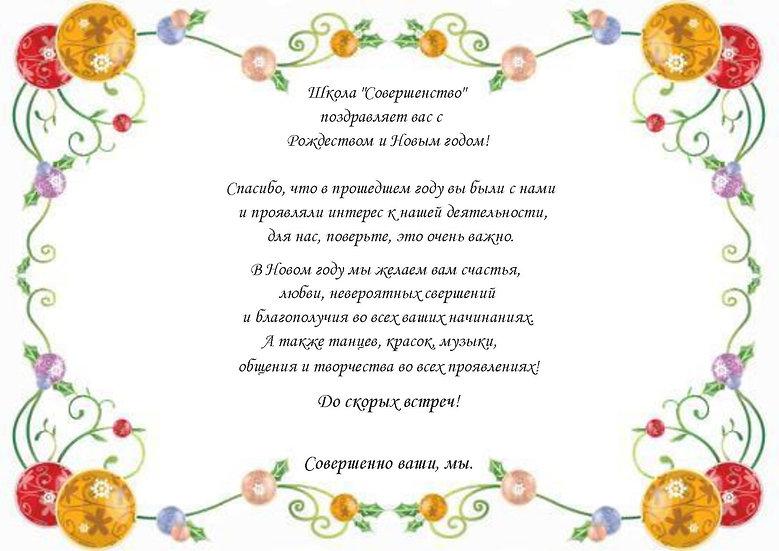 Sweetness and Light School поздравляет (