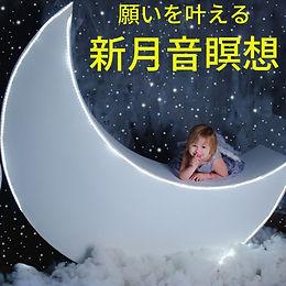 願いを叶える 新月音瞑想.jpg