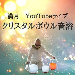 満月 クリスタルボウル音浴 - コピー.jpg