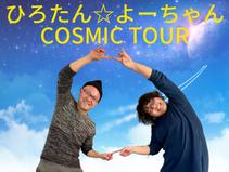 6月6日(日)ひろたん☆よーちゃん COSMIC TOUR  @香川善通寺!