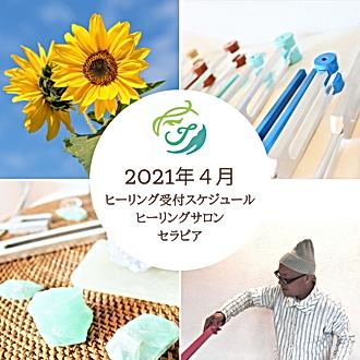 ヒーリングセッション スケジュール4月 (2).png