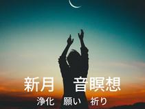 5月は 新月 音瞑想