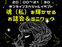 6/20(日)魂(私)を輝かせるお話会&ミニワーク★夏至前夜祭オンラインスペシャルイベント★