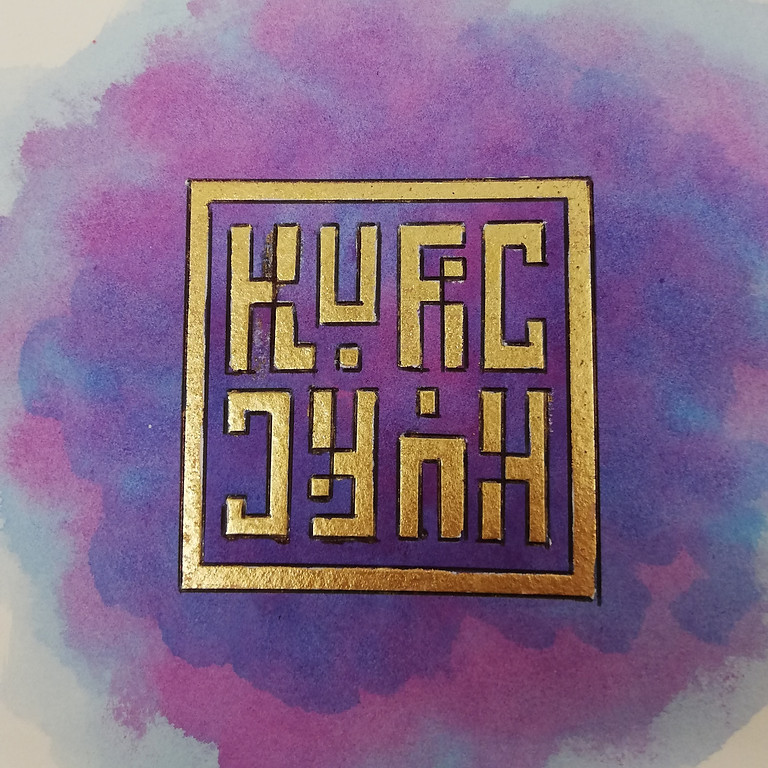 Kufic Squares with Frank Zobel