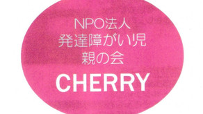 『関係機関れぽ』NPO法人発達障がい児親の会CHERRYさん