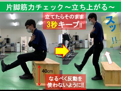 運動不足に伴うチェック第5弾!!【下肢筋力】