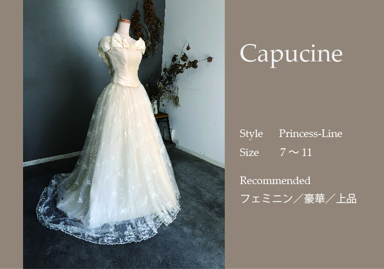 Capucineサムネイル
