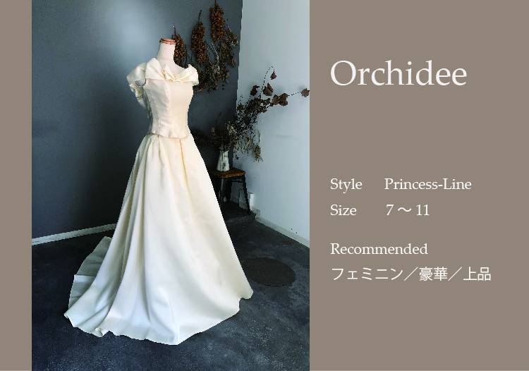 Orchideeサムネイル