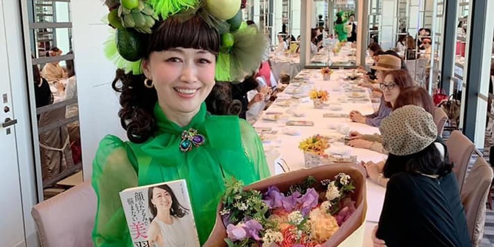 [満員御礼]松原立恵『顔のたるみでもう悩まない美習慣』出版記念パーティ in神戸