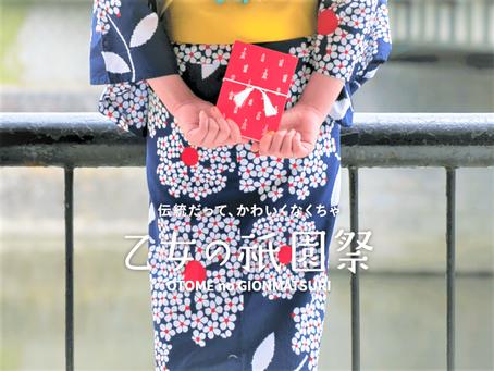 소녀의 기온마츠리 굿즈 판매개시!