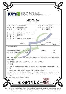 KAAAM201214-014_에이치앤케어-1.jpg
