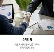 윤리경영.jpg