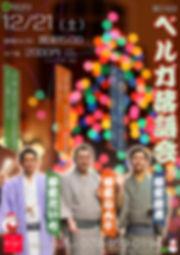 落語会2019.12チラシA4_川井・駒田.jpg