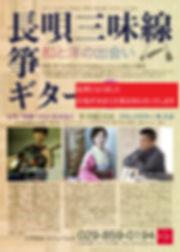 2020.03 ライブ・チラシA5延期.jpg