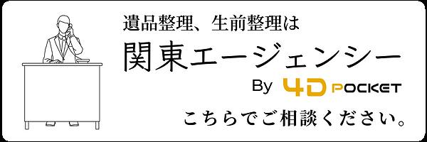 関東エージェンシー.png