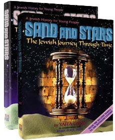 Sand and star from the second temple