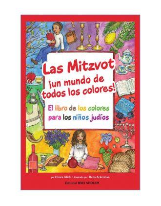 Las mitzvot, un mundo de todos los colores