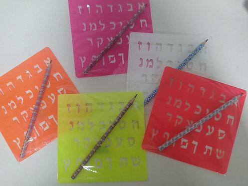 Stencil  de alef bet con lápiz grande