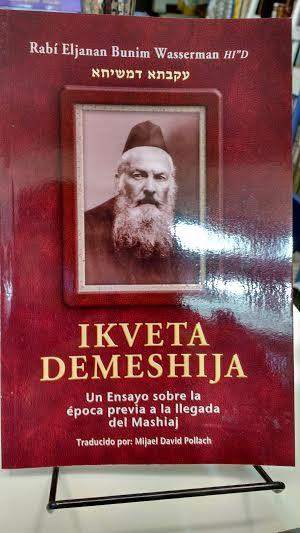 Ikveta Demeshija
