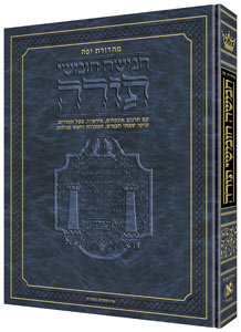 Jaffa Edition Hebrew-only Chumash