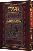 Tehilim en hebreo - español e interlineal tamaño pocket