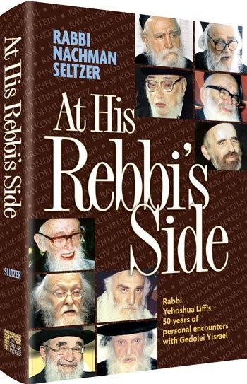At his Rebbi's Side