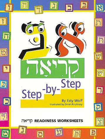 Aleph Beis Step-By-Step Kriyah Workbook