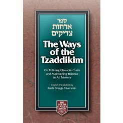 The ways of the tzaddikim