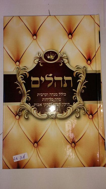 Tehilim con Minja, Arbit, Selijot y Pirkei Avot sólo hebreo