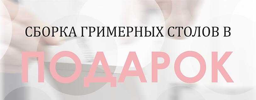 СБОРКА В ПОДАРОК.png