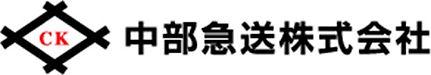 012中部急送株式会社.jpg