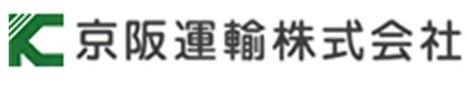 031京阪運輸株式会社.jpg