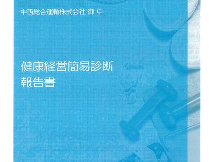 健康経営簡易診断報告書を掲載しました。