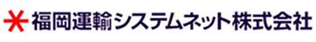 026福岡運輸システムネット株式会社.jpg