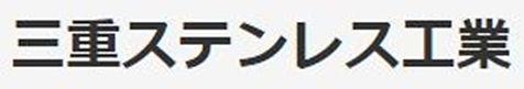 013三重ステンレス工業.jpg