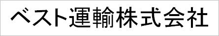 030ベスト運輸株式会社.jpg