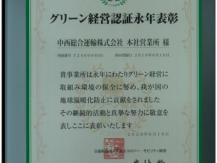 グリーン経営認証永年表彰