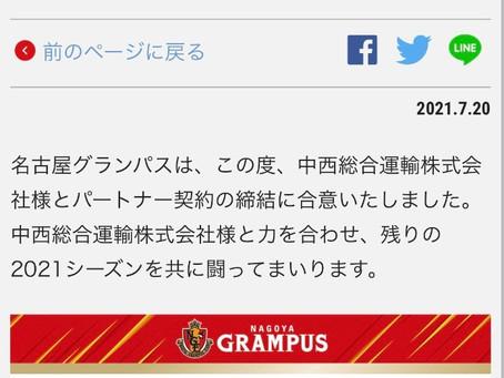名古屋グランパス様とのパートナー契約