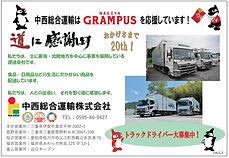 グランパス広告.jpg
