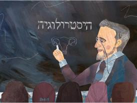 מה הקשר בין אליעזר בן יהודה וגינקולוגיה?