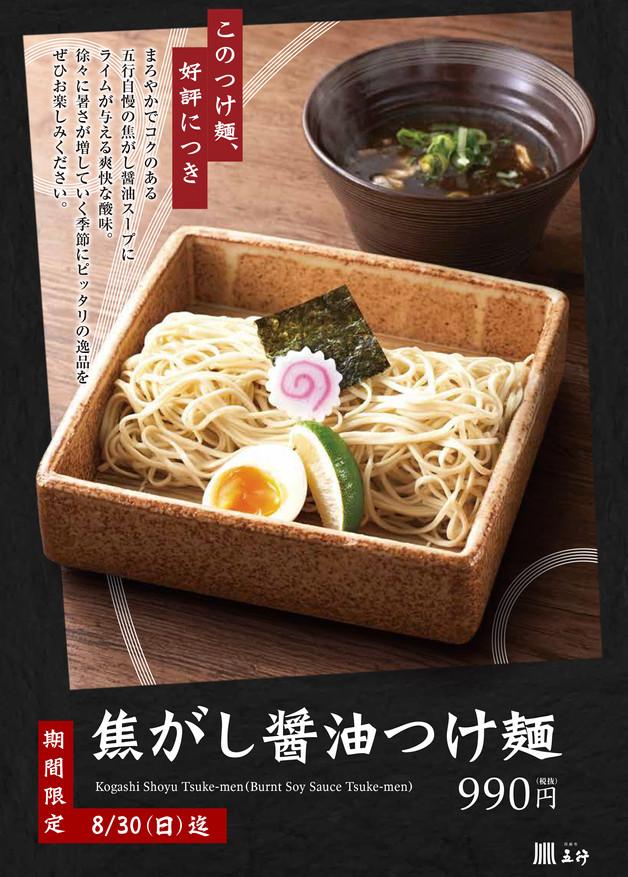 【期間限定】~8月30(日)「焦がし醤油つけ麺」販売!