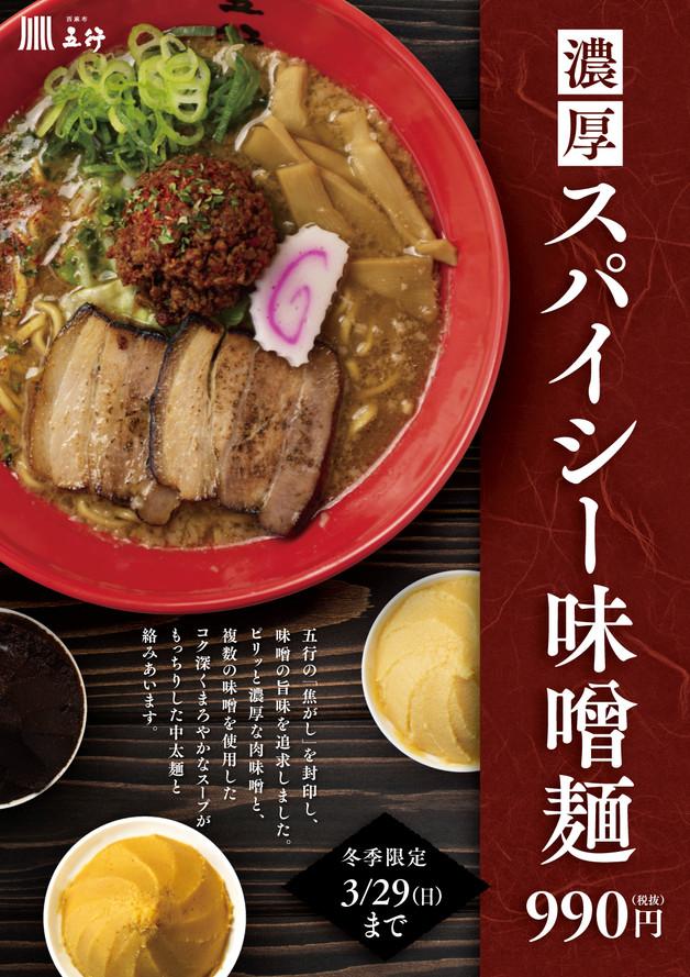 【冬季限定】2/3(月)~3/29(日)、「濃厚スパイシー味噌麺」販売!
