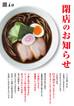 【京都五行】11/30(月)、閉店のお知らせ