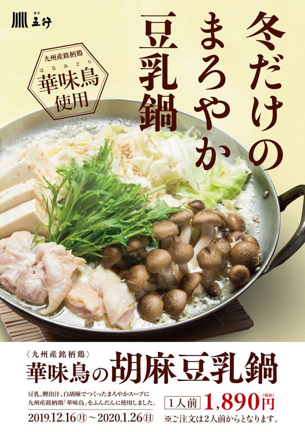 【期間限定】~1/26(日)、冬季限定「華味鳥の胡麻豆乳鍋」販売!