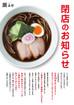 【博多五行(名古屋)】9/30(水)閉店のお知らせ
