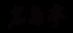 Logo_名島亭.png