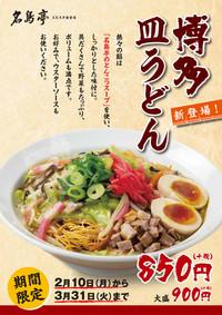 【2/10(月)~ 3/31(火)】エビスタ西宮店「博多皿うどん」発売開始!